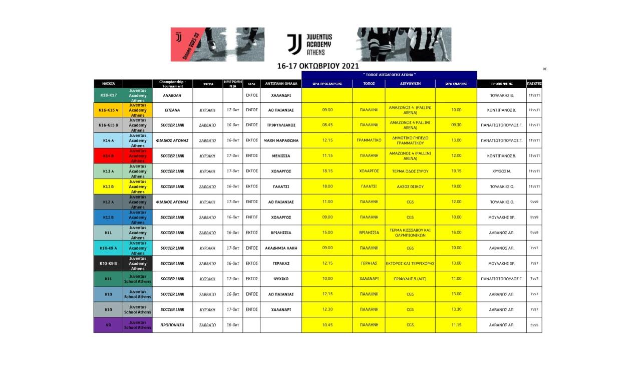 Match Program 16-17-10-21.Α_page-0001 (1)